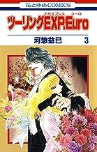 表紙: ツーリングEXP. Euro 3 (花とゆめコミックス)   河惣益巳