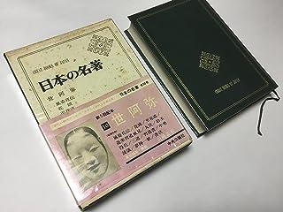 日本の名著 10 世阿弥