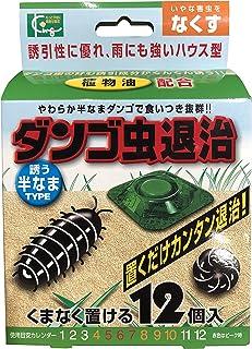 キング園芸 ダンゴムシ退治 誘う半なまタイプ 12個入