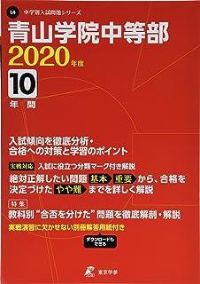 青山学院 中等部 2020年度用 《過去10年分収録》 (中学別入試問題シリーズ L4)