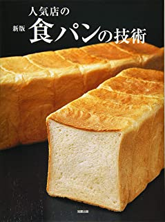新版 人気店の食パンの技術