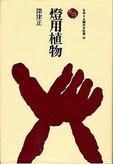 燈用植物 (ものと人間の文化史 50)