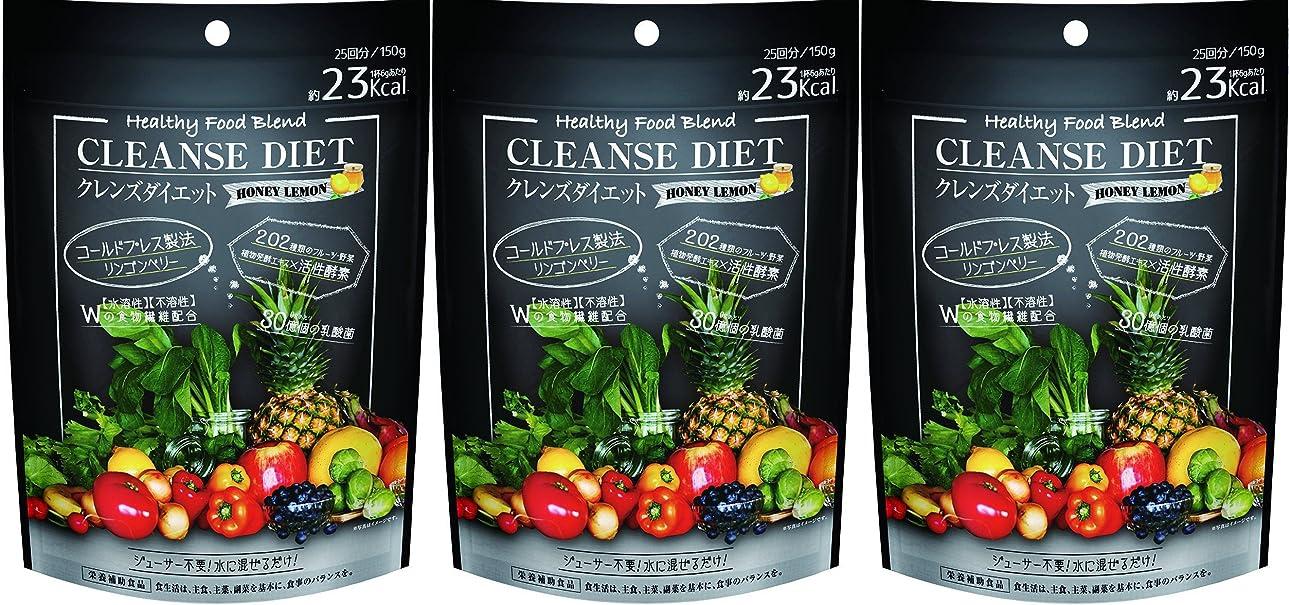 ステーキジェーンオースティン肌【3個セット】クレンズ ダイエット ハニーレモン 150g (約25回分)