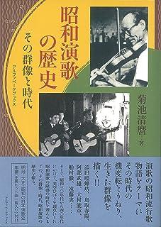 昭和演歌の歴史: その群像と時代