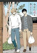 表紙: 今日に還る【SS付き電子限定版】 (Charaコミックス) | 加東セツコ