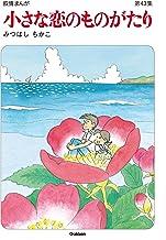 表紙: 小さな恋のものがたり第43集 | みつはしちかこ