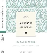 从世界看中国:周有光百岁文萃(上下卷)