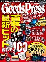 GoodsPress (グッズプレス) 2020年 08月号 [雑誌]