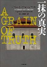 表紙: 一抹の真実 ~A GRAIN OF TRUTH~ (小学館文庫)   ジグムント・ミウォシェフスキ