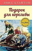 Подарок для королевы (Детский детектив. Знаменитая пятерка) (Russian Edition)