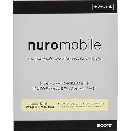 So-net nuroモバイル エントリーパッケージ docomo/softbank/au対応SIMカード 全プラン対応