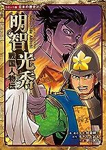 表紙: コミック版 日本の歴史 戦国人物伝 明智光秀 | 早川大介