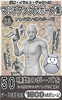 漫画・イラスト・デッサン用マルチアングルポーズ集13(ハンドガンで戦うポーズ1)