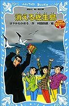 表紙: 消える総生島 名探偵夢水清志郎事件ノート (講談社青い鳥文庫) | 村田四郎