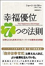 表紙: 幸福優位7つの法則 仕事も人生も充実させるハーバード式最新成功理論   高橋由紀子
