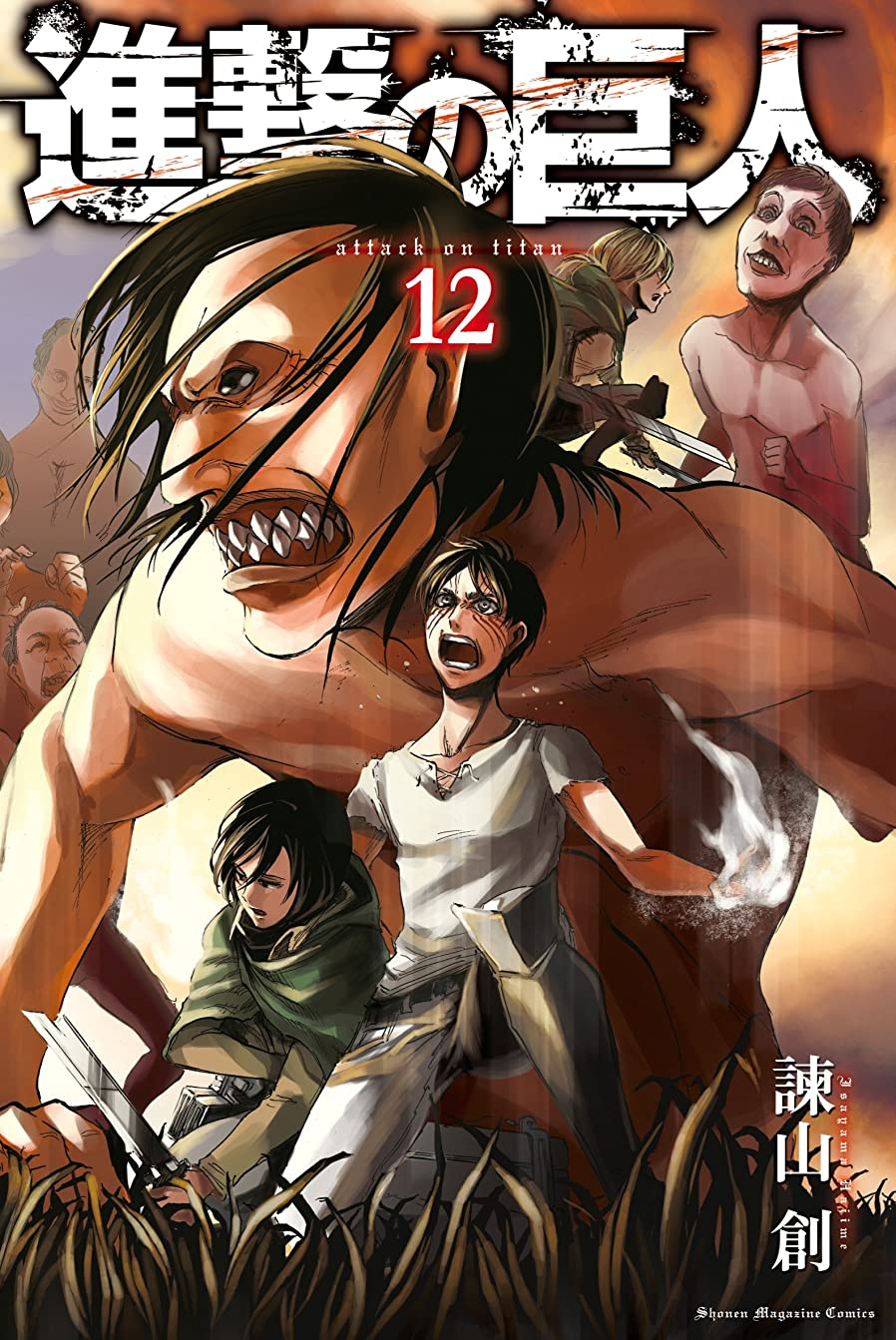 動詞ジョイント土砂降り進撃の巨人(12) (週刊少年マガジンコミックス)
