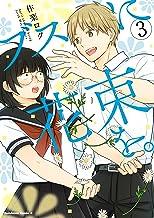 表紙: ブスに花束を。(3) (角川コミックス・エース) | 作楽 ロク