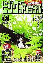 ビッグコミックオリジナル 2021年 4/20 号 [雑誌]