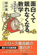 表紙: 面白くて眠れなくなる数学ファイナル   桜井 進