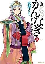 表紙: かんなぎ: 9 (REXコミックス) | 武梨 えり