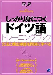 しっかり身につくドイツ語トレーニングブック(CDなしバージョン)...