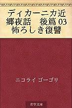 表紙: ディカーニカ近郷夜話 後篇 03 怖ろしき復讐   ニコライ ゴーゴリ