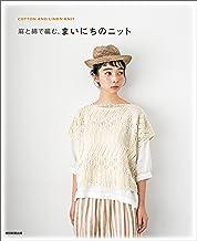 表紙: 麻と綿で編む、まいにちのニット | 朝日新聞出版