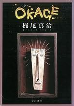 表紙: OKAGE (ハヤカワ文庫JA) | 梶尾 真治