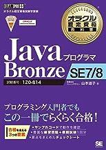 表紙: オラクル認定資格教科書 Javaプログラマ Bronze SE 7/8 | 山本道子