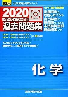 大学入試センター試験過去問題集化学 2020 (大学入試完全対策シリーズ)