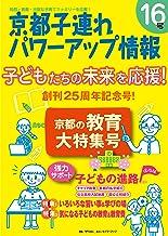 京都子連れパワーアップ情報16号
