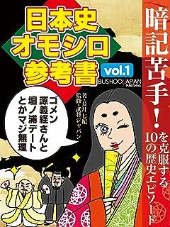 日本史オモシロ参考書vol.1~暗記苦手!を克服する10の歴史エピソード