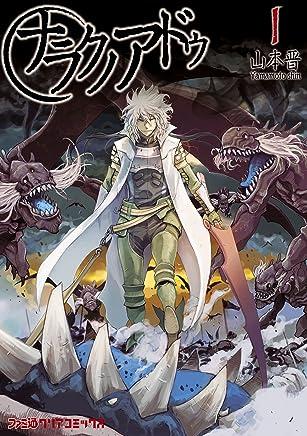 ナラクノアドゥ 1 (ファミ通クリアコミックス)