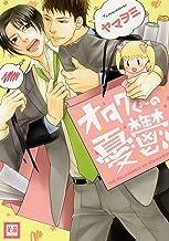 表紙: オタクくんの憂鬱 (花音コミックス) | ヤマヲミ