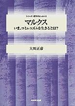 表紙: マルクス いま、コミュニズムを生きるとは? シリーズ・哲学のエッセンス | 大川 正彦