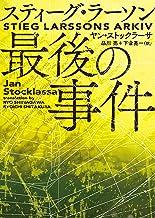 表紙: スティーグ・ラーソン最後の事件 (ハーパーBOOKS) | ヤン ストックラーサ