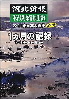 河北新報特別縮刷版 3.11東日本大震災1ヵ月の記録