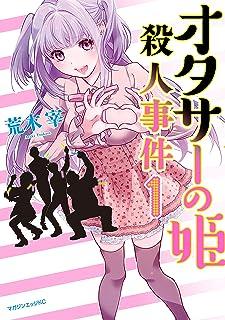 オタサーの姫殺人事件 分冊版(1) 姫の入部 (少年マガジンエッジコミックス)