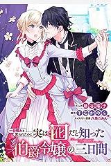 一目惚れと言われたのに実は囮だと知った伯爵令嬢の三日間 連載版: 1 (ZERO-SUMコミックス) Kindle版