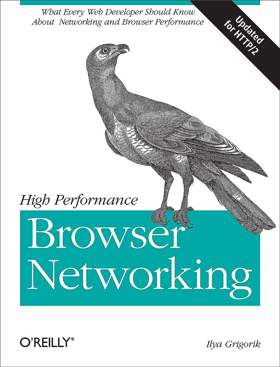 マグクローゼットセントHigh Performance Browser Networking: What every web developer should know about networking and web performance (English Edition)