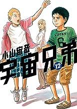 表紙: 宇宙兄弟(12) (モーニングコミックス) | 小山宙哉