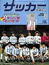 サッカーマガジン 1982年 8月号 NO.274