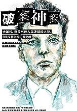 破案神探三部曲:大屠殺、無差別殺人與連續殺人犯,FBI探員剖繪犯罪動機: The Anatomy of Motive (破案神探系列 Book 3) (Traditional Chinese Edition)