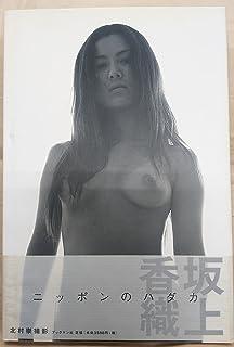 KAORI SAKAGAMI―坂上香織写真集