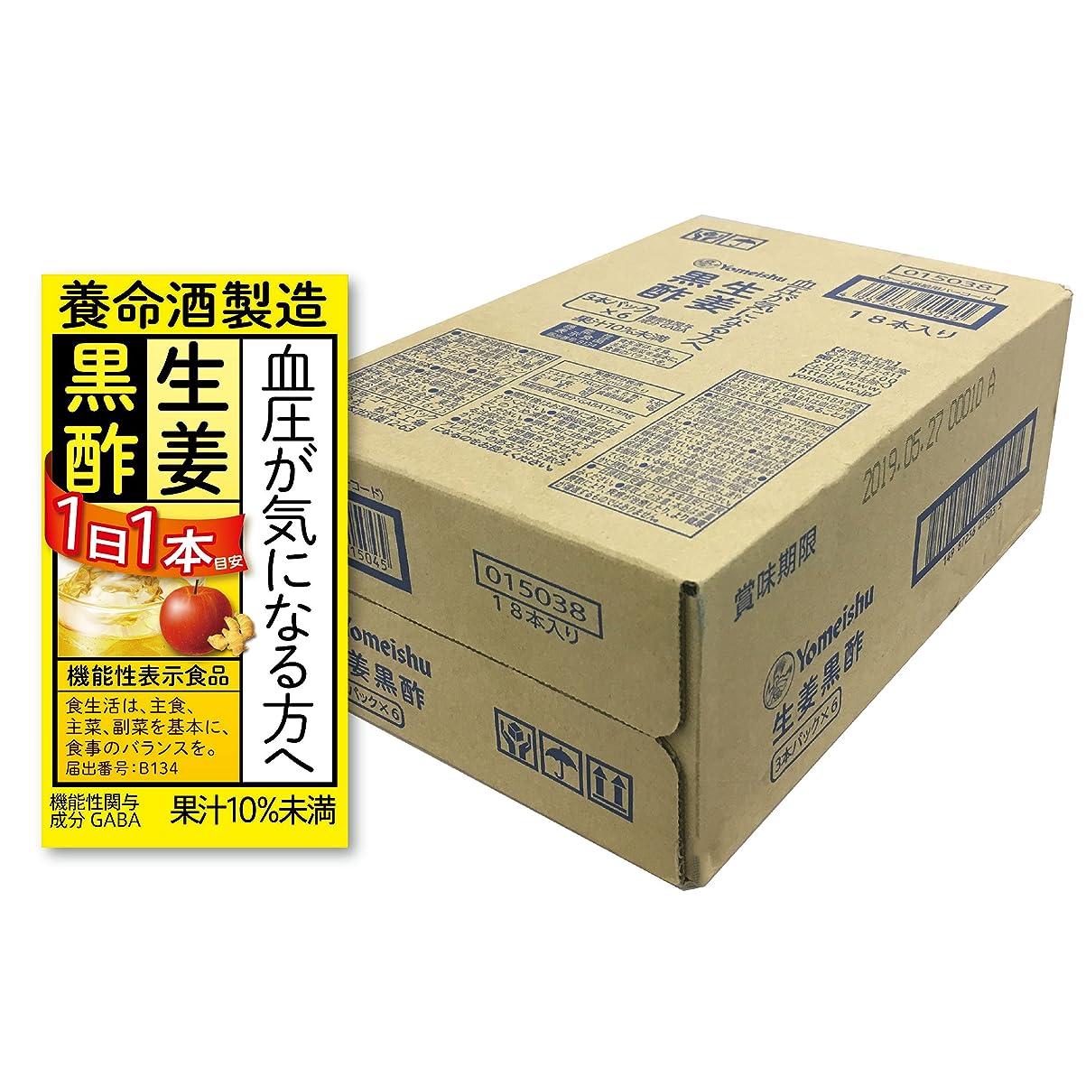 マッシュデッキ免疫養命酒製造 生姜黒酢 125mlx18本 ケース販売