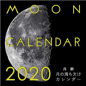 2020年 大判カレンダー 月齢 月の満ち欠けカレンダー
