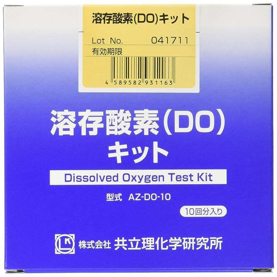 きれいに代替ブレーキ共立理化学研究所 溶存酸素(DO)キット AZ-DO-10 10本