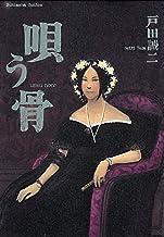 唄う骨 (1) (ぶんか社コミックス)