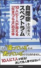 表紙: 自閉症スペクトラム 10人に1人が抱える「生きづらさ」の正体 (SB新書) | 本田 秀夫