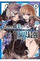 ありふれた職業で世界最強 2 (ガルドコミックス) Kindle版